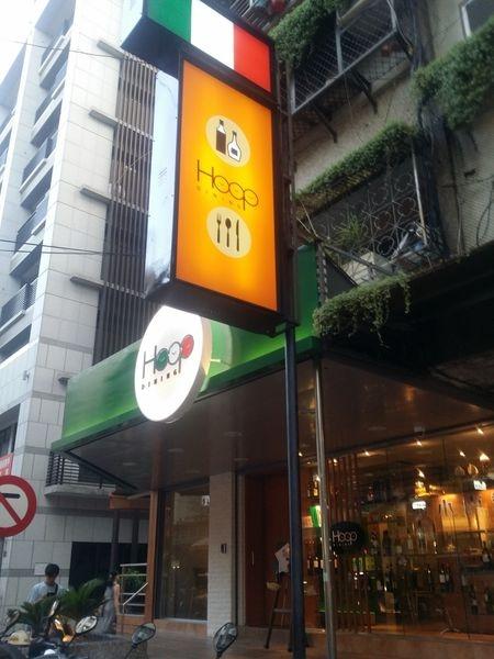 [台北 中山捷運站] 日本來台Hoop DINING義式人氣餐廳