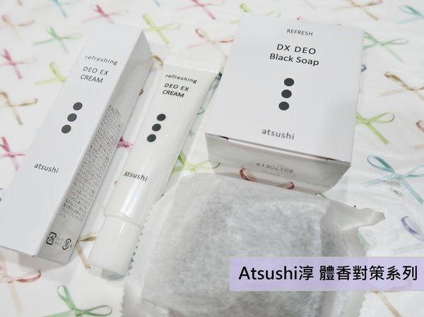 [體驗] Atsushi 【淳】黑職柿軽肌皂DX 軽肌皂+ 體香對策軽美霜EX