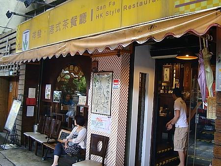 讓邰智源和小S好吃到轉圈圈的祥發 港式茶餐廳