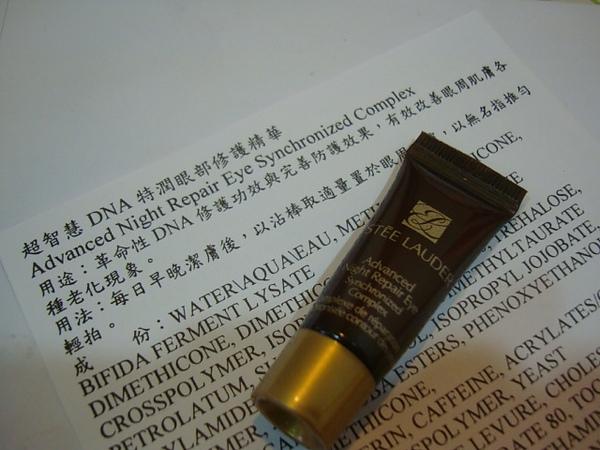 超酷!眼周亮度提升~超智慧DNA特潤眼部修護精華!!
