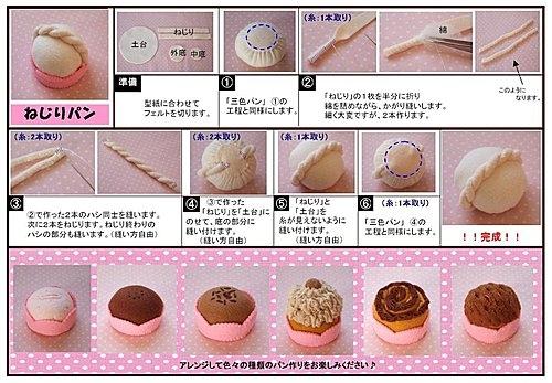 小婷不織布手工教學-麻花造型麵包