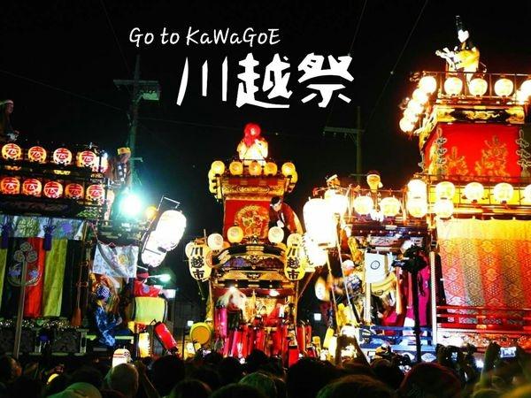 [日本 川越] 造訪小江戶川越最熱鬧的時節~關東最高祭典-川越祭