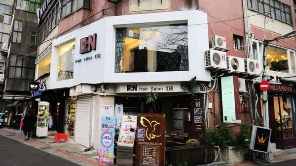 [台北 中山髮型沙龍] FIN Hair Salon II店 染髮大不同~稻草妹變身氣質妞