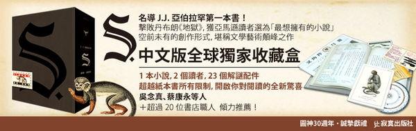 《S.》中文版全球獨家收藏盒~希修斯之船怎麼讀?! 隨性開箱文!