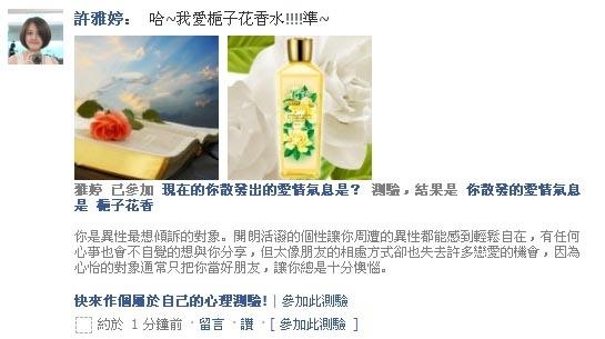 FACEBOOK也能當作購物指南~用花語測驗測出你愛的沐浴乳香味!!!