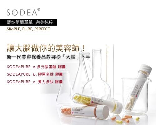 食補!美麗由內而外散發-SODEA膠原蛋白、多元胺基酸