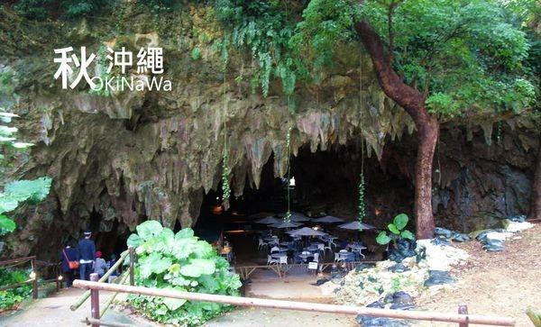 [日本 沖繩] 2015秋遊沖繩 GANGALA之谷~在鐘乳洞咖啡廳 Cave Cafe