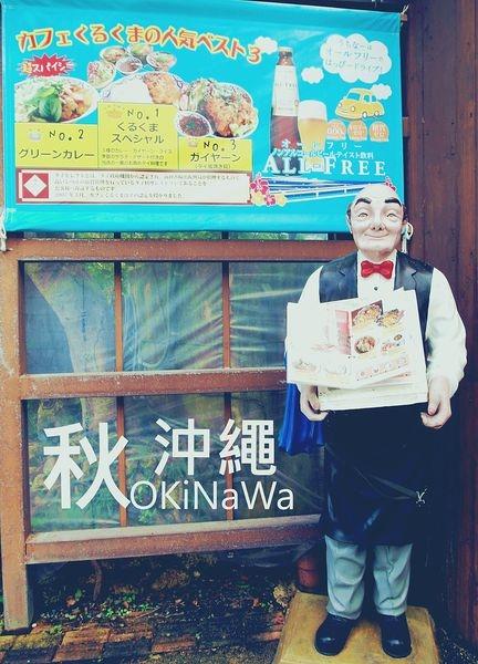 [日本 沖繩] 2015秋遊沖繩 連泰國政府也認證的日本NO.1泰國料理- 薑黃花海景南洋料理