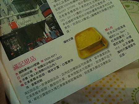 [2011港澳四日] 滿記甜品~楊汁甘露怎麼那麼好吃!!!!