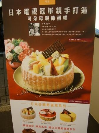 母親節限定!!可朵法式甜點~享用日本電視冠軍的手藝...夏洛特蛋糕