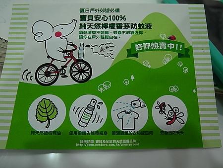 綠機花園~寶貝安心100% 純天然檸檬香茅防蚊液