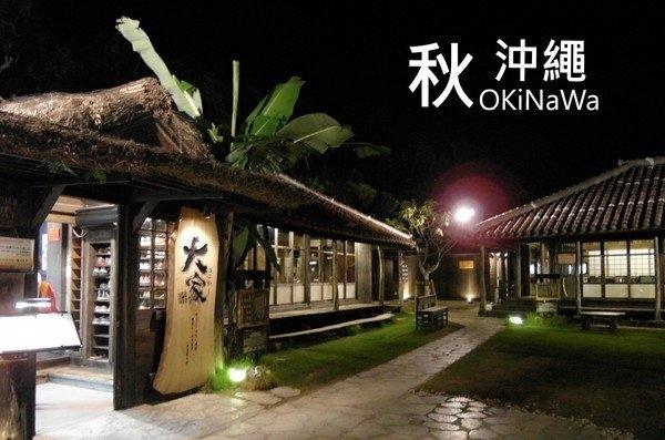 [日本 沖繩] 2015秋遊沖繩 拜訪百年古家 大家(UFUYA) 沖繩必吃Agu豬涮涮鍋
