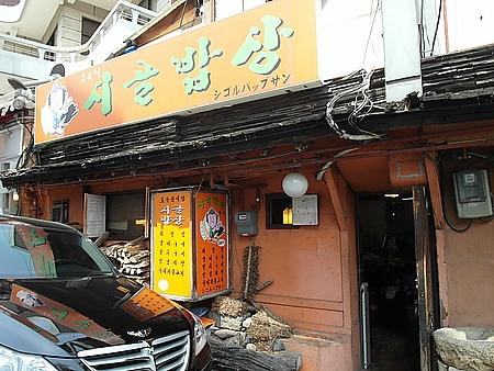 [首爾 梨泰院]傳統韓定食~小菜爆炸多的田舍之食卓