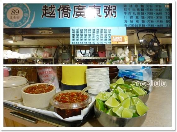越僑廣東粥