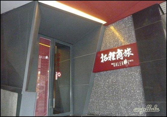 台中拓程商旅Galerie hotel