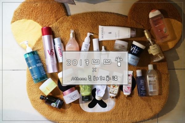 [影音] 2017保養品凹凹賞-10個國家的保養品凹凹集合
