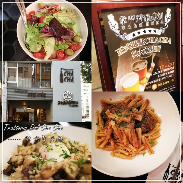高雄歐式餐酒館♥Trattoria Del Cha Cha道道皆經典皆必點!!