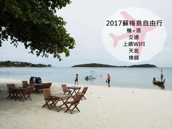 2017蘇梅島自由行懶人包。一個人機+酒不到27000元,交通/上網WIFI/天氣/換錢