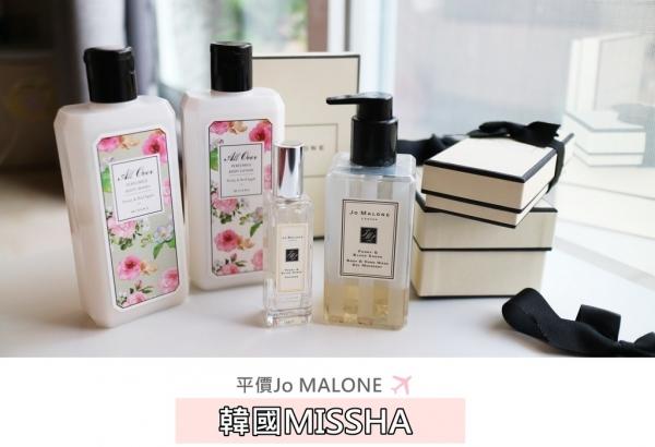 韓國版平價Jo MaloneMISSHA身體香氛香水沐浴乳&身體乳