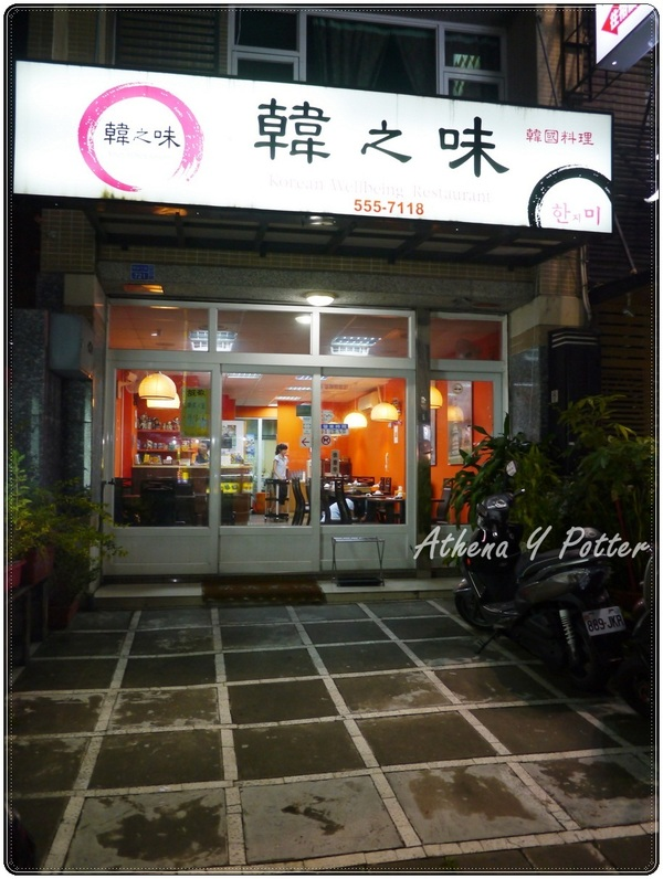 吃了就愛上。韓之味韓國料理烤肉 - FG部落格 - FashionGuide