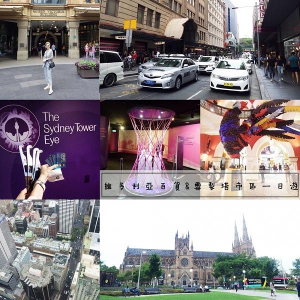 19 Jan 2017 維多利亞女王百貨QVB&雪梨塔&聖瑪麗亞大教堂市區一日遊