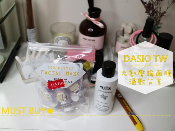 [影音] DAISO大創必買-DAISO大創必買-壓縮面膜 & 3D矽膠面膜,濕敷的好幫手,濕敷的好幫手