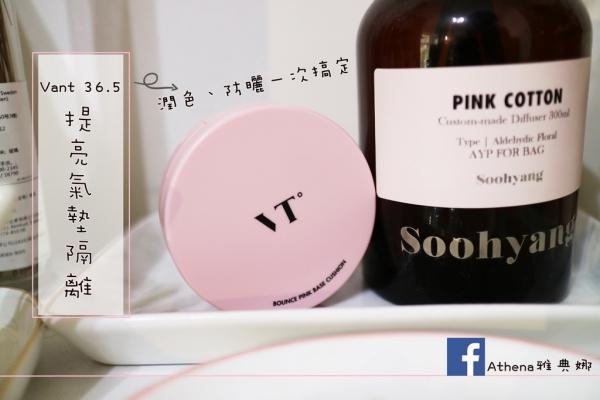 [影音] 少女心包裝韓妞最愛的Vant36.5提亮氣墊隔離~