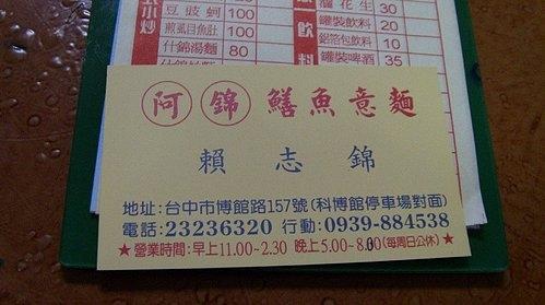 9/3-酸甜生炒花枝意麵@台中阿錦鱔魚意麵
