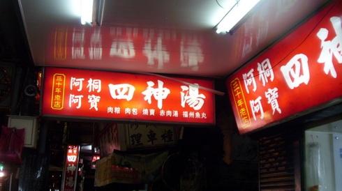 台北.阿寶四神湯