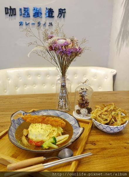 台中北屯.咖哩濃純蛋滑嫩的炸蝦歐姆蛋咖哩飯@日光造咖咖哩製造所