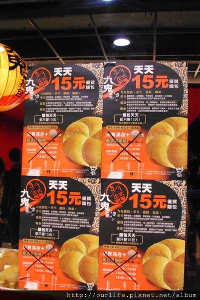 台中.15元不甜不膩北海道戚風蛋糕@九鬼麵包