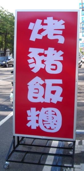 爽口營養.烤豬飯糰@台中向上國中