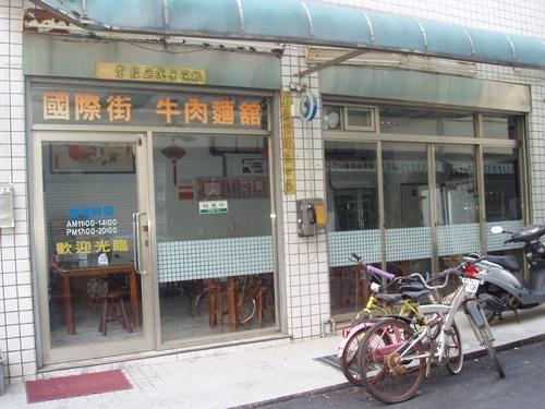 上港有名聲~下港有出名的東海-國際街牛肉麵