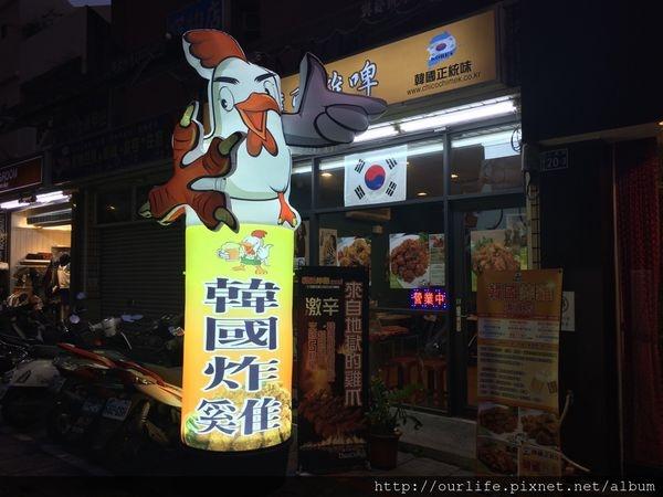 逢甲團購.鮮嫩夠味的韓式炸雞@雞可雞啤韓式炸雞
