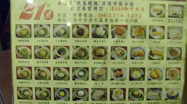 無力的飲茶晚餐@逢甲21點港式飲茶