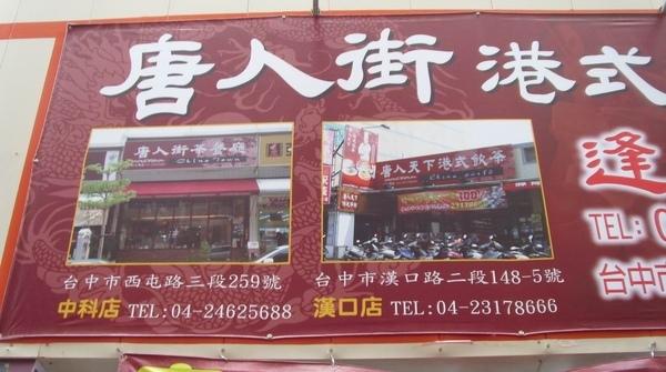 要啥沒啥@台中唐人街港式茶餐廳逢甲店