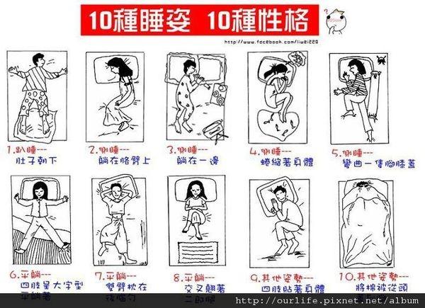 心理測驗.10種睡姿...10種性格(轉載)