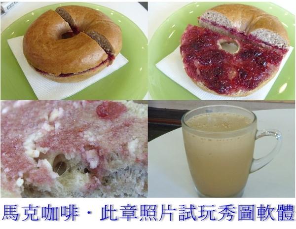 5/24-拒吃黑名單早餐店@台中馬克咖啡