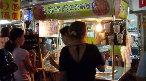 台中逢甲.台南阿成粉角綠豆湯