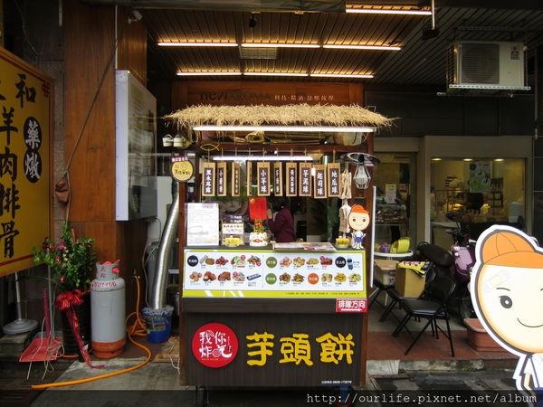 台中北區.現包現炸的古早味綿軟芋頭餅@我炸你吃芋頭餅