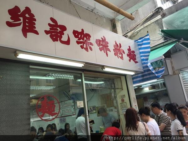 香港深水埗.豬肝軟嫩湯清甜的豬潤麵@維記咖啡粉麵