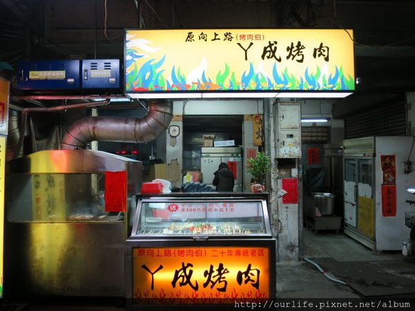 台中中美街.古早鹹香好滋味的平價烤肉@阿成烤肉之家