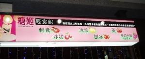 8/12-糖姬冰店~超好吃的水果冰