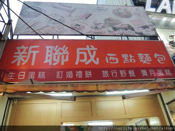 台中逢甲.12元平價好味道的古早泡芙@新聯成麵包店
