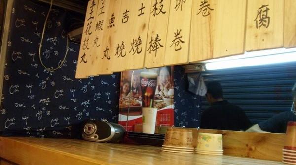 台中.泡菜肉燥飯@丸太關東煮(結業)