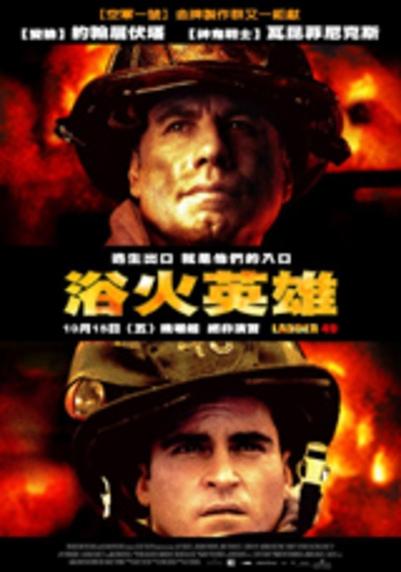 必看電影-Ladder 49.浴火英雄