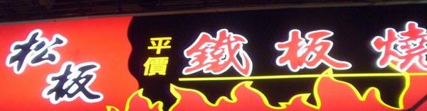 台中.松阪平價鐵板燒