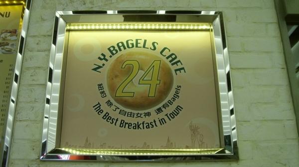 台北.NY Bagels Cafe