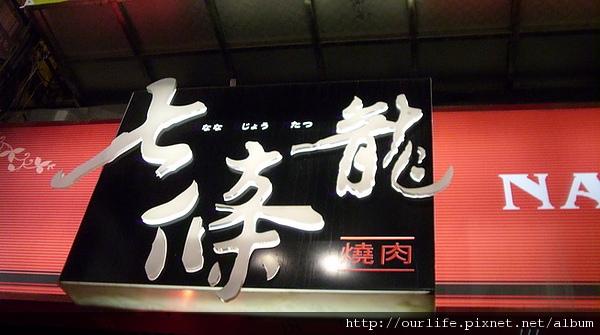 台北.頂級碳火燒肉@七條龍燒肉西門町店