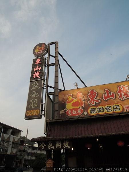 台中北屯.肉嫩汁甜的甕缸雞@東山棧甕缸雞
